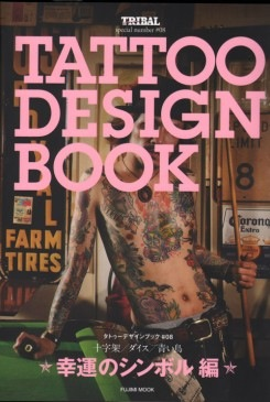 Tattoo Design Book