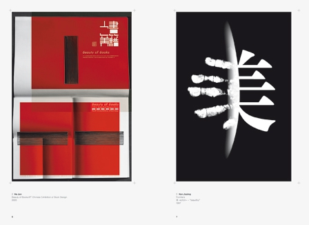 Poster Collection 13: Typo China