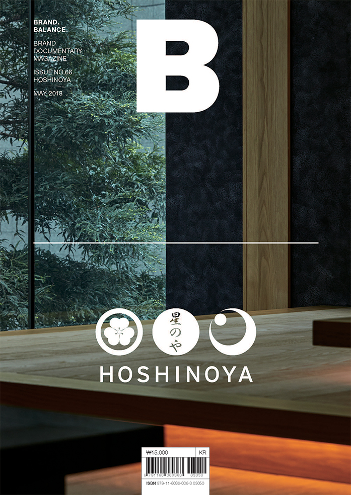 B: Brand Documentary Magazine #66 Hoshinoya