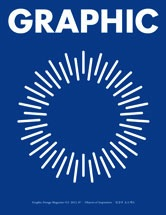 Graphic Magazine #23; Objects Of Inspiration