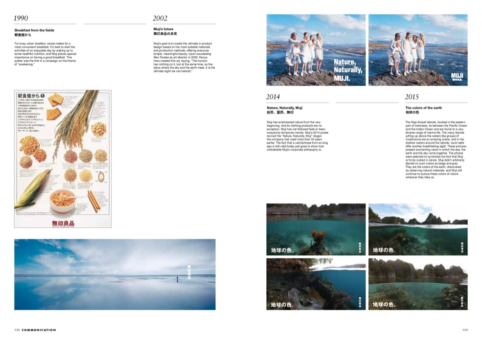 B: Brand Documentary Magazine #53 MUJI