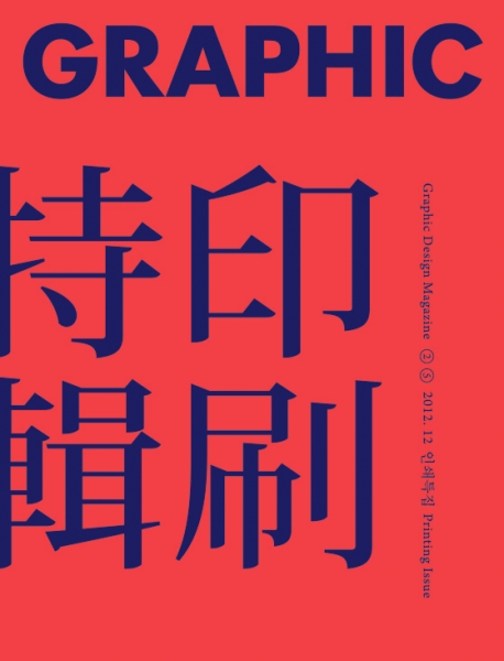 Graphic Magazine #25; Printing Issue