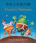 Aliens Love Underpants English and Cantonese