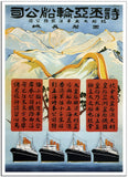 CANADIAN PACIFIC - Oriental Asian Travel Print - 1925 - Travel Poster-Poster-Elysiumprints