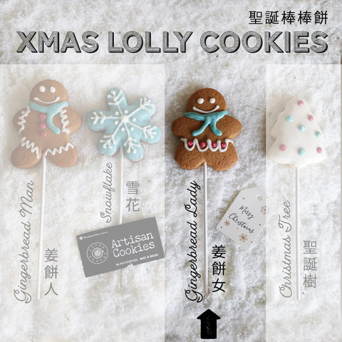 XMAS LOLLY COOKIE: GINGERBREAD LADY
