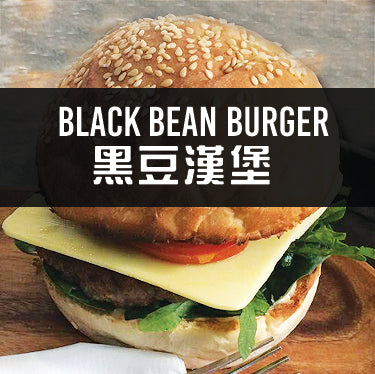 BLACK BEAN BURGER (VEGAN) | 黑豆漢堡