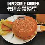 IMPOSSIBLE BURGER (VEGAN) | 卡巴奇蹟漢堡
