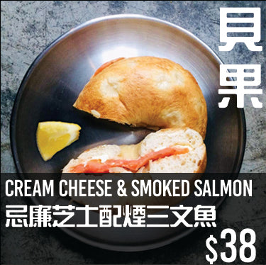 BAGEL : SALMON & CREAM CHEESE   |    貝果: 忌廉芝士配煙三文魚