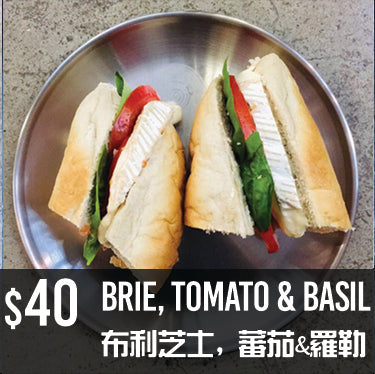 FRENCH ROLL WITH BRIE, TOMATO & FRESH BASIL | 布利芝士, 蕃茄&羅勒