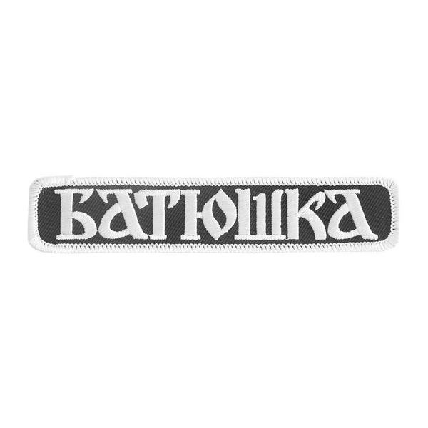 Batushka- White Logo Embroidered Patch