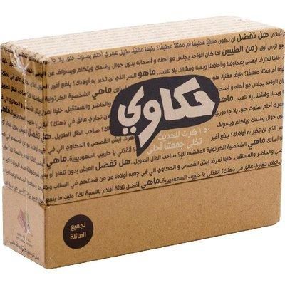 Hakawi Card Game - Al Rugaib Furniture (4664061034592)