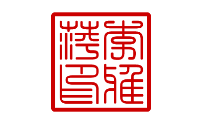 Personal Chinese Stamp (Red)