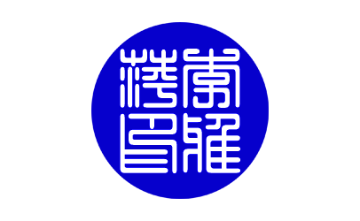 Personal Chinese Stamp (Blue)