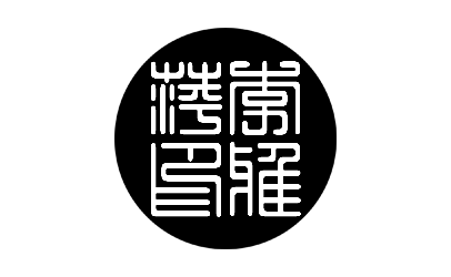 Personal Chinese Stamp (Black)