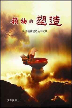 Building Leaders: SpiritBuilt Leadership 4 (Chinese) (Ebook - PDF Download)