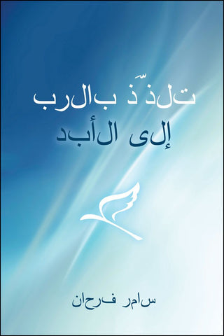 To Enjoy Him Forever (Arabic)