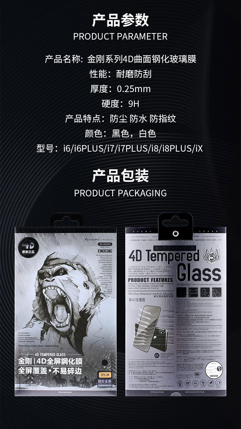 WTP-010 Kingkong 4D tempered Glass full Screen Protector For iPhone - i-s-mart.com | No.1 Branded Online Shop in Cambodia
