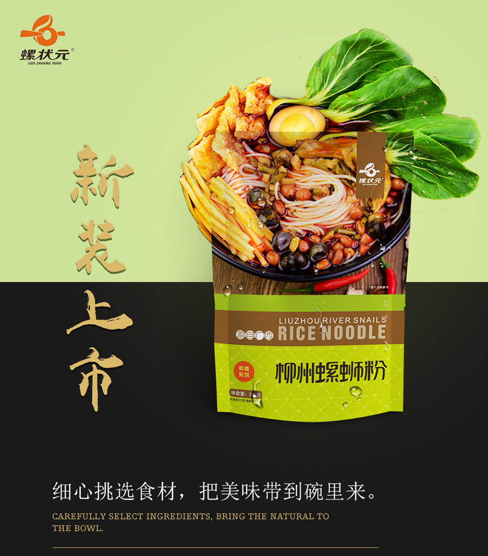F038 螺狮粉 គុយទាវស៊ុបខ្យង Snail Rice Noodle 280g - Home Packed - i-s-mart.com | No.1 Branded Online Shop in Cambodia
