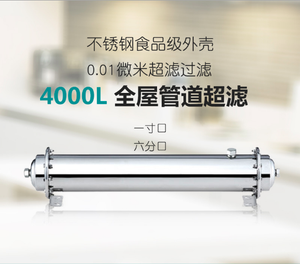 IP-006 4000L Kitchen Ultrafiltration Machine OEM Stainless Steel Water Purifier - i-s-mart.com | No.1 Branded Online Shop in Cambodia