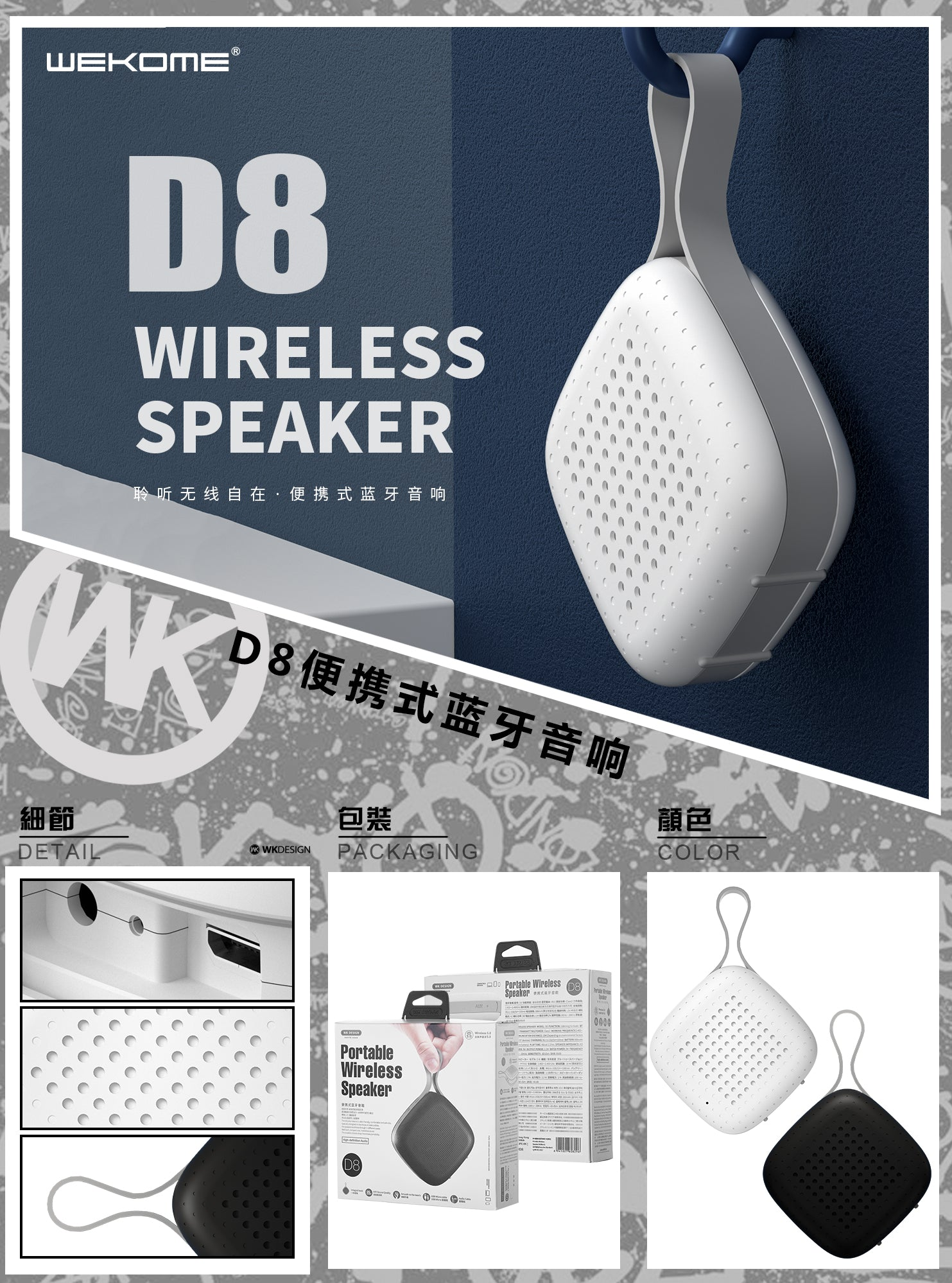 D8 Wireless Speaker