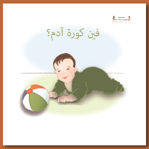 فين كورة آدم؟ / Where is Adam's Ball?
