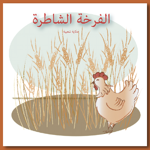 الفَرخة الشاطرة / The Wise Hen