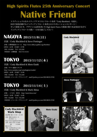 2015 High Spirits Flutes 25-Year Anniversary Concert in Japan
