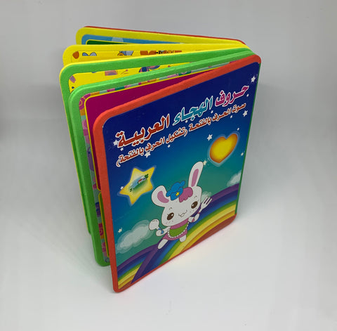 Kids Arabic Learning Book