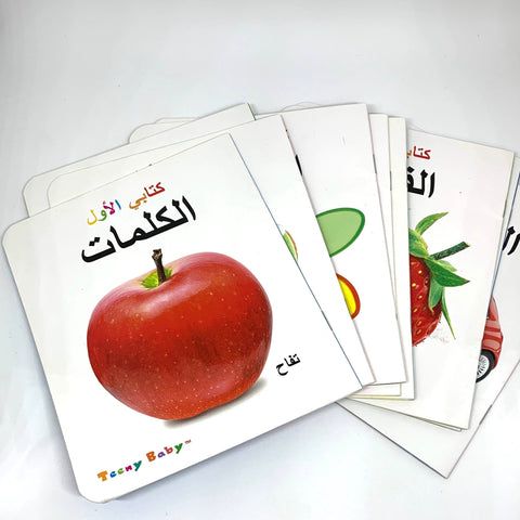 My First - Arabic Book Set