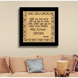 My Great Mom Square Medium Wooden Plaque - {variant_title}} - wooden personalized - vtr - www.tcgonlinestore.com - www.tcgonlinestore.com