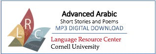 Arabic - Advanced Arabic - Short Stories and Poems (MP3 Digital Download)