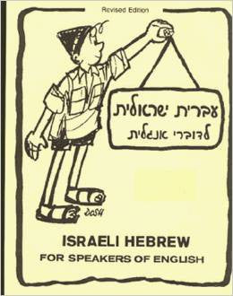 Israeli Hebrew for Speakers of English Book 2