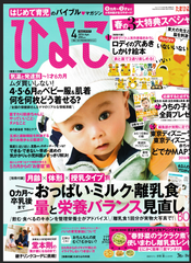 Top Japan magazine: mimijumi reduces nipple confusion and aids breastfeeding