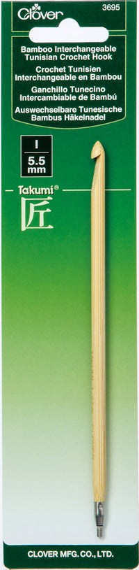 Bamboo Interchangeable Tunisian Crochet Hook Size I 5.5mm