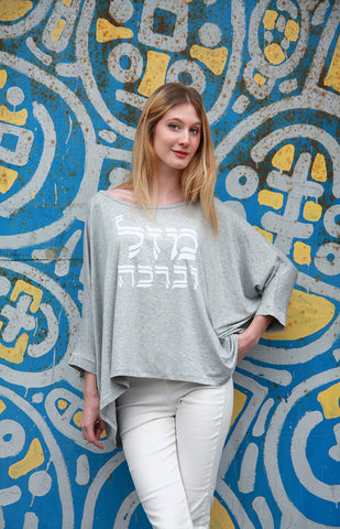 MAZAL & BRACHA LOOSE FIT TOP