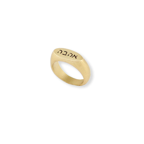 "GOLD RING ENGRAVED WITH ""AHAVA"""