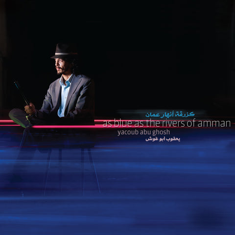 As Blue as the Rivers of Amman كزرقة أنهار عمّان