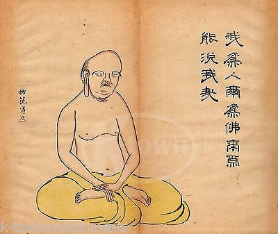 JAPANESE BUDDHA MAN IN YOGA POSE ANTIQUE JAPANESE GRAPHIC ART ILLUSTRATION PRINT - K-townConsignments