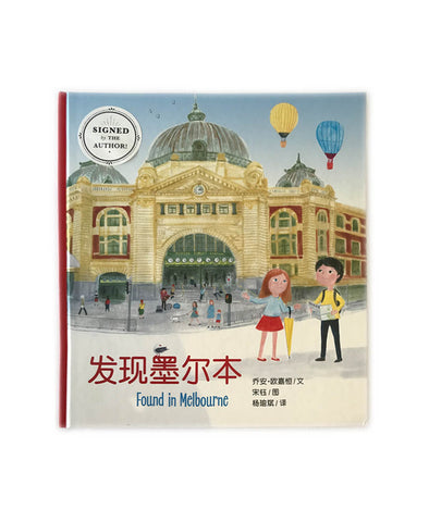 Found in Melbourne A Counting Adventure Chinese Language Edition
