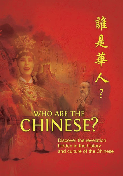 Who Are The Chinese? DVD