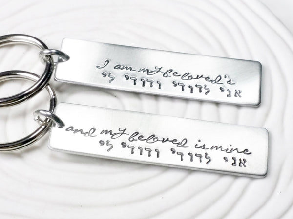 I Am My Beloved's and My Beloved is Mine - Hand Stamped - Hebrew Keychain - Personalized Keychain - Wedding Gift - Wedding Vows Keychain Set
