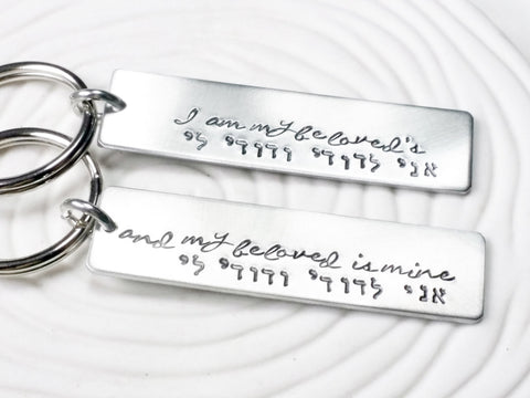 I Am My Beloved's and My Beloved is Mine Hebrew Keychain Set
