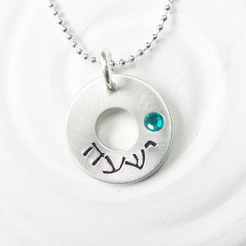 Hebrew Mother's Necklace | Washer Necklace