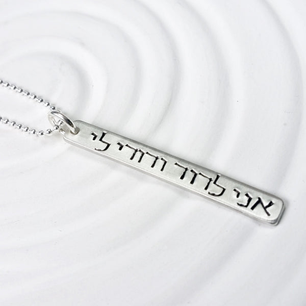 I Am My Beloved's and My Beloved is Mine - Hand Stamped - Hebrew Necklace- Personalized Necklace- Wedding Gift - Wedding Vows Necklace