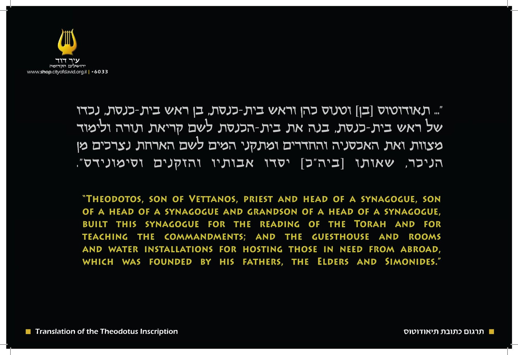 POSTERS /  THE THEODUS inscription