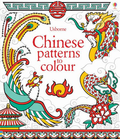 Chinese Pattern Colouring Book