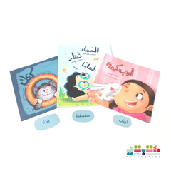 Arabic animal books