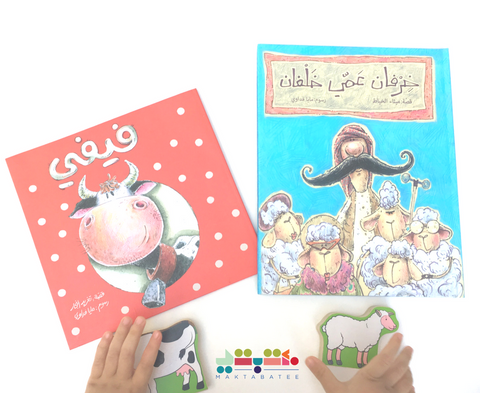Arabic children's stories