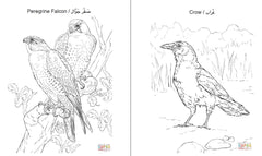 Arabic animal coloring page