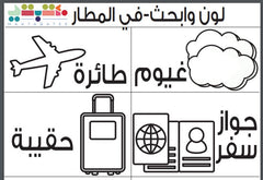 Arabic worksheet